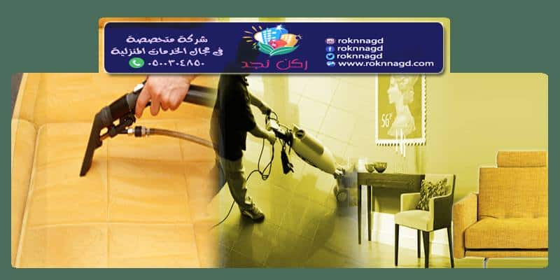 cleaning in dammam
