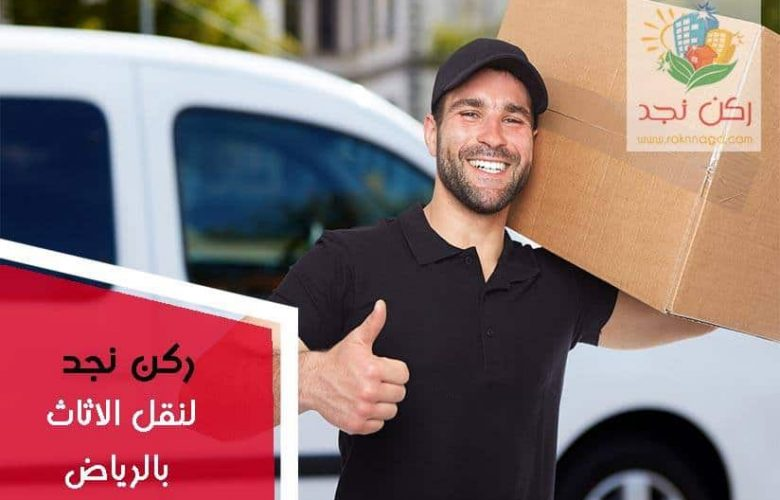 movers in riyadh roknnagd