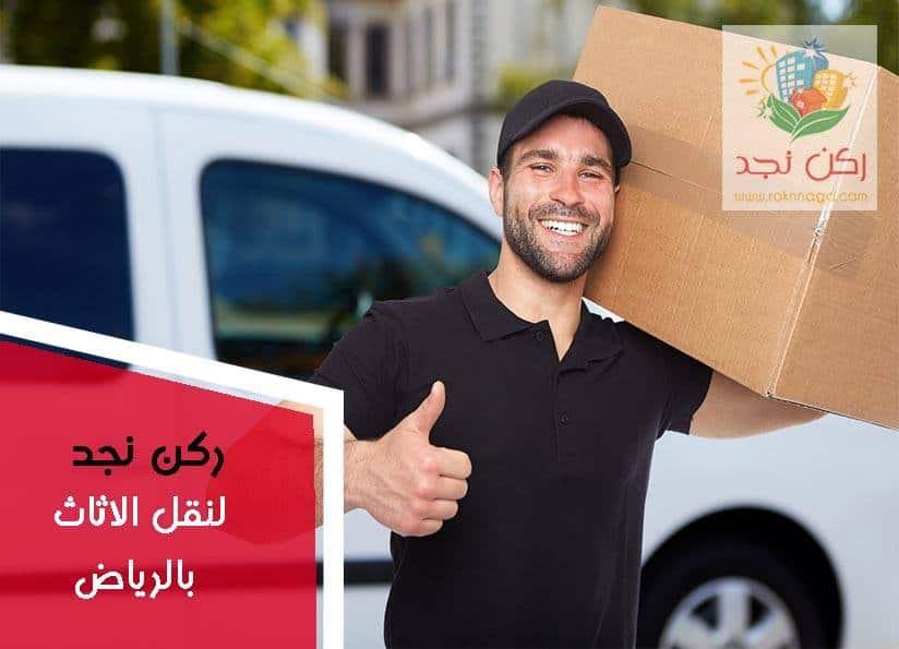 نقل اثاث من الرياض الى دول الخليج