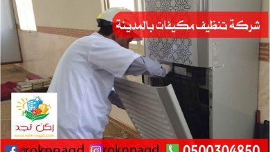 صورة شركة تنظيف مكيفات بالمدينة المنورة مع الصيانة