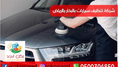 صورة شركة تنظيف سيارات بالبخار بالرياض