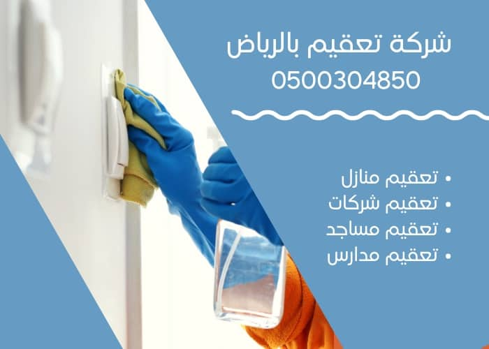 شركة تعقيم في الرياض