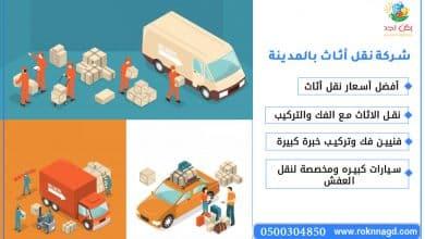 صورة شركة نقل اثاث بالمدينة المنورة – خدمات نقل العفش بافضل سعر