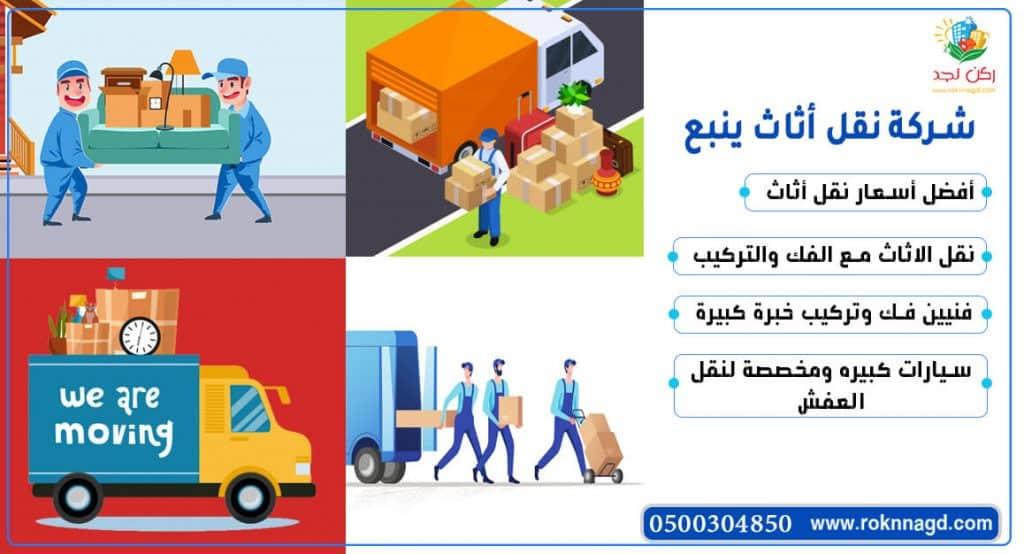 شركة نقل اثاث في ينبع