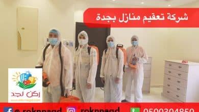 صورة شركة تعقيم بجدة – للقضاء على الفيروسات و البكتيريا