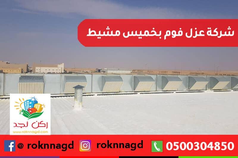 Foam insulation company Khamis Mushait - شركة عزل فوم بخميس مشيط مع ضمان خصم 30%