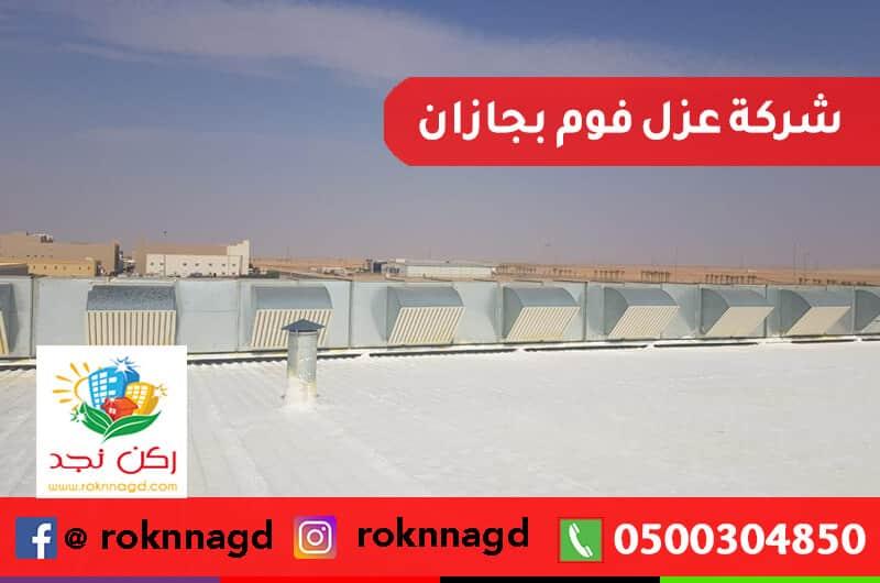Foam insulation company in Jazan - شركة عزل فوم بجازان - بضمان ١٠ سنوات خصم 25%