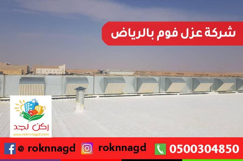 Foam insulation in Riyadh - شركة عزل فوم بالرياض بخصم 25% - ضمان لمدة ١٠ سنوات