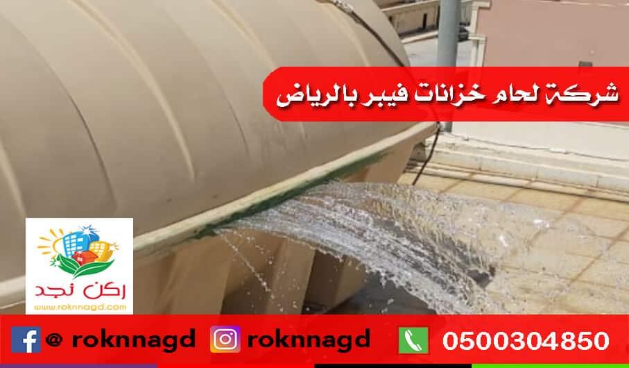 Weber-tanks-welding-company-Riyadh_