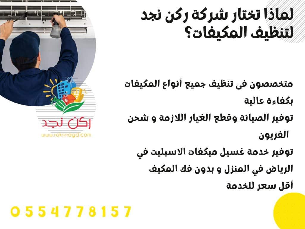 شركة تنظيف مكيفات في الرياض ركن نجد