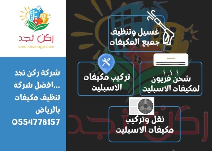 شركة تنظيف مكيفات في الرياض