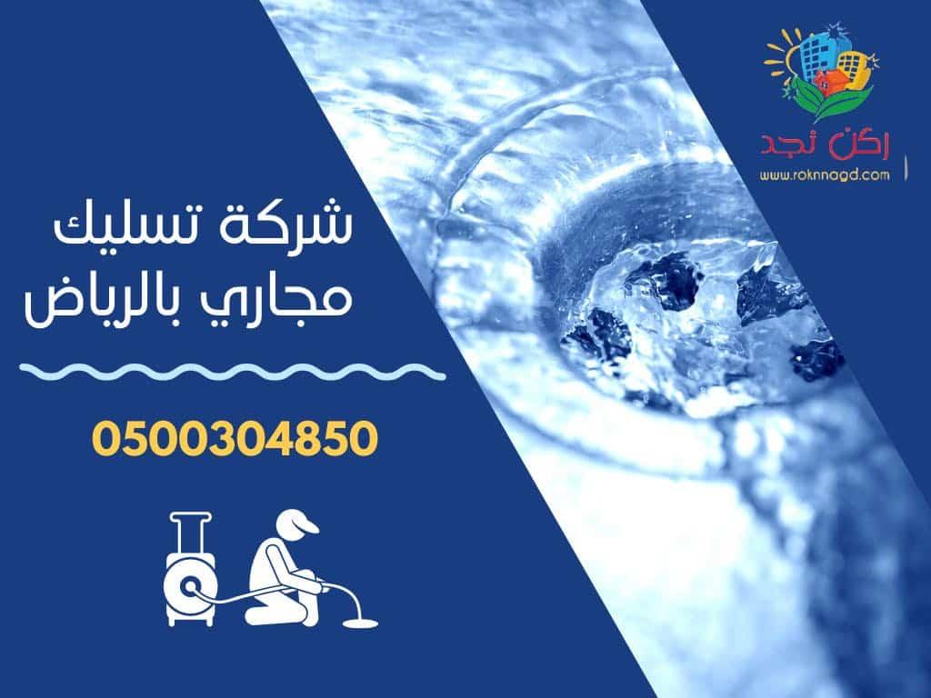 شركة تسليك المجاري في الرياض