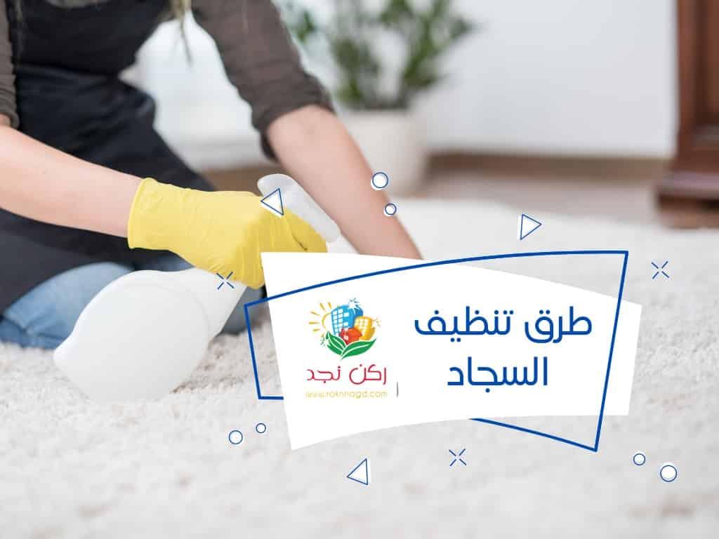 تنظيف السجاد بدون الغسيل