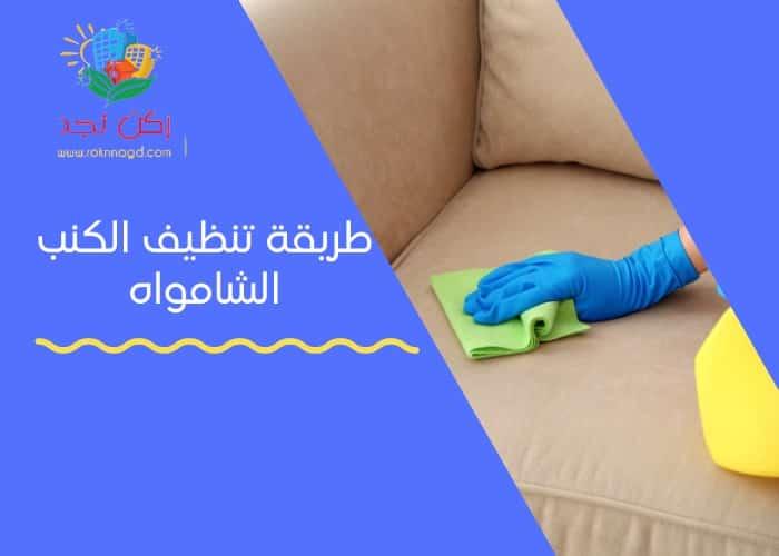 تنظيف الكنب الشامواه