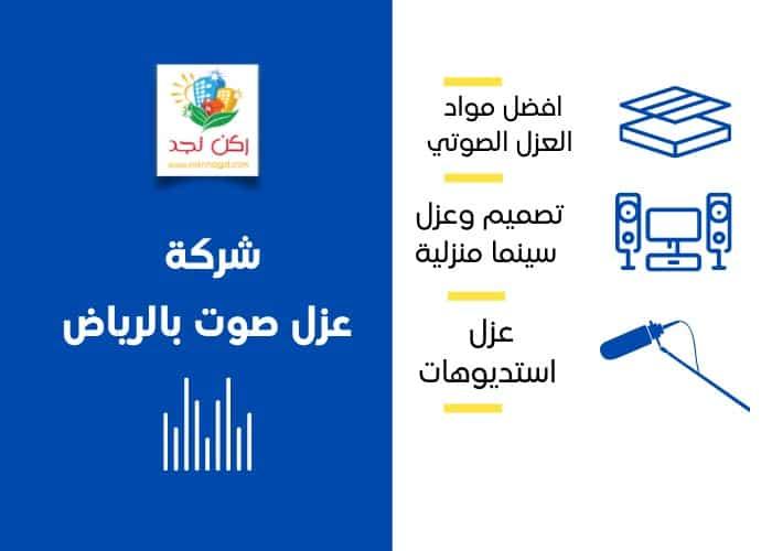 عزل الصوت في الرياض