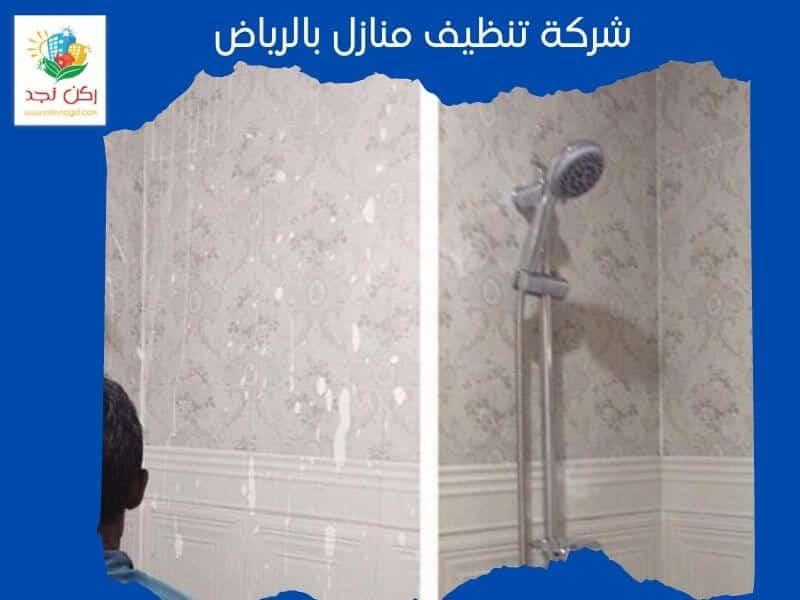 شركة تنظيف بيوت في الرياض ركن نجد